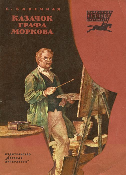 Казачок графа Моркова