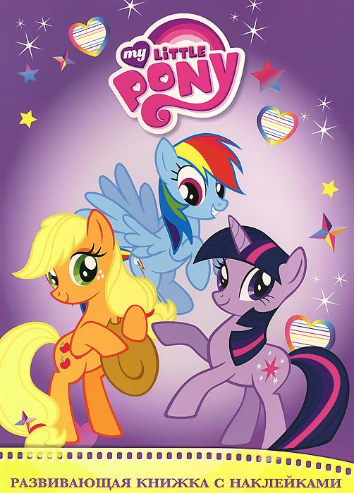 My Little Pony. Развивающая книжка с наклейками.