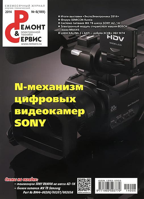Ремонт & сервис электронной техники, №6(189), 2014