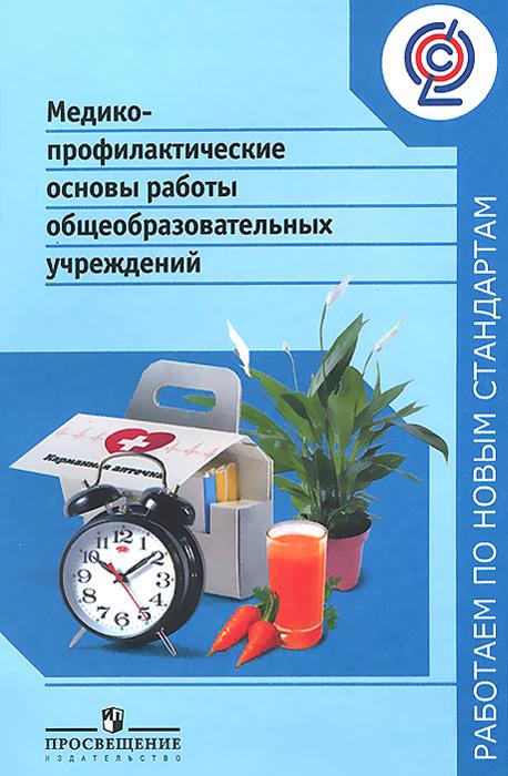Медико-профилактические основы работы общеобразовательных учреждений ( 978-5-09-026990-2 )