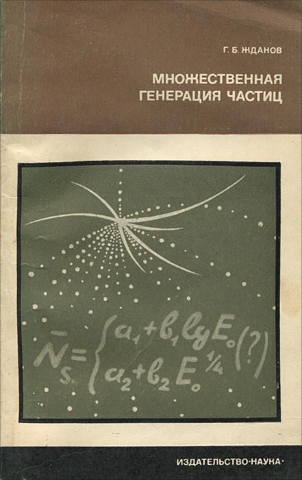 Множественная генерация частиц