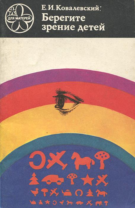 Берегите зрение детей12296407Автор брошюры знакомит читателей со строением и зрительными функциями глаза, с признаками таких наиболее важных для раннего лечения врожденных болезней глаз, как глаукома, катаракта, дефекты век и слезных путей; подробно рассказывает о близорукости и дальнозоркости, о влиянии внешней среды (воздух, освещение), питания на развитие глаза и зрения. Большое внимание в брошюре уделяется профилактике нарушения зрения у детей. Издание рассчитано на широкий круг читателей.