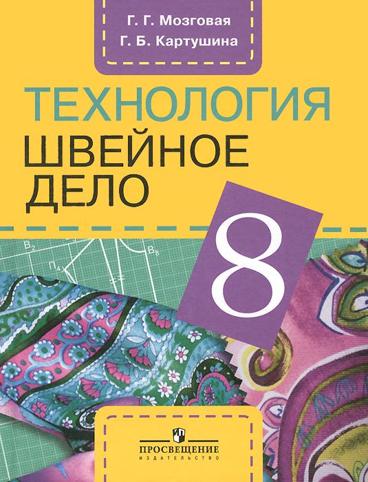 Технология. Швейное дело. 8 класс. Учебник для специальных (коррекционных) образовательных учреждений VII вида