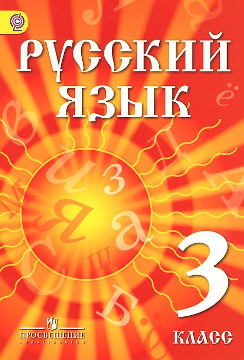 Русский язык. 3 класс. Учебник для детей мигрантов и переселенцев ( 978-5-09-033255-2 )