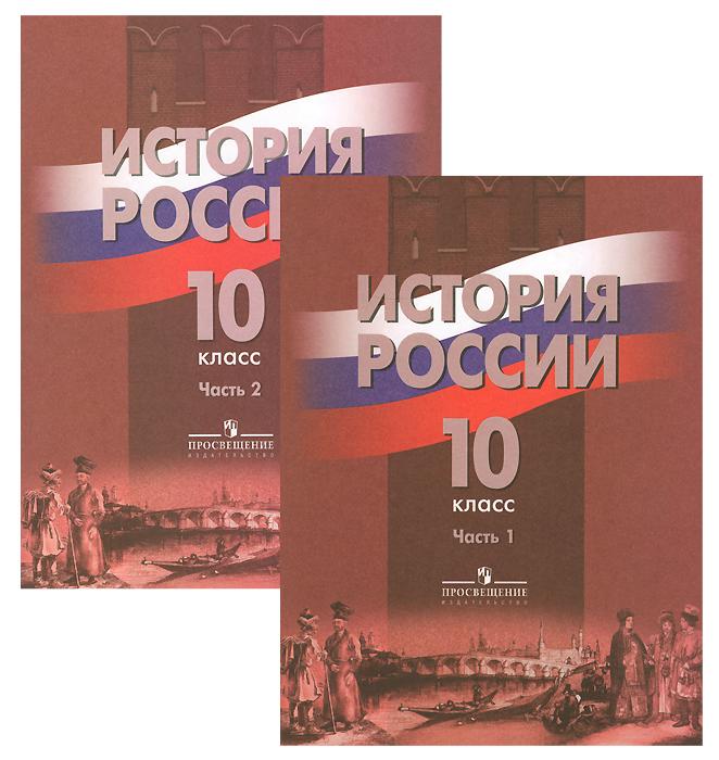 История России. 10 класс.