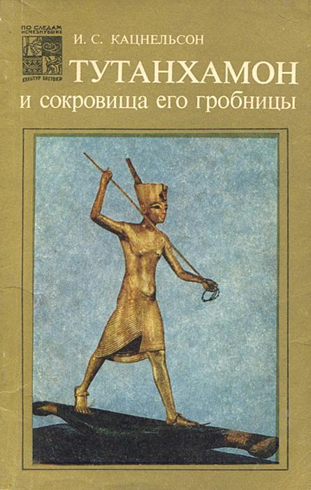 Тутанхамон и сокровища его гробницы
