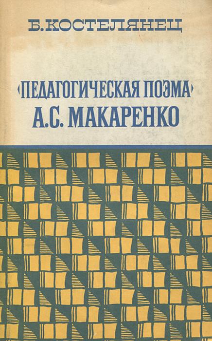 """""""Педагогическая поэма"""" А. С. Макаренко"""