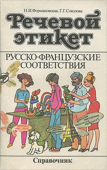 Речевой этикет. Русско-французские соответствия. Справочник