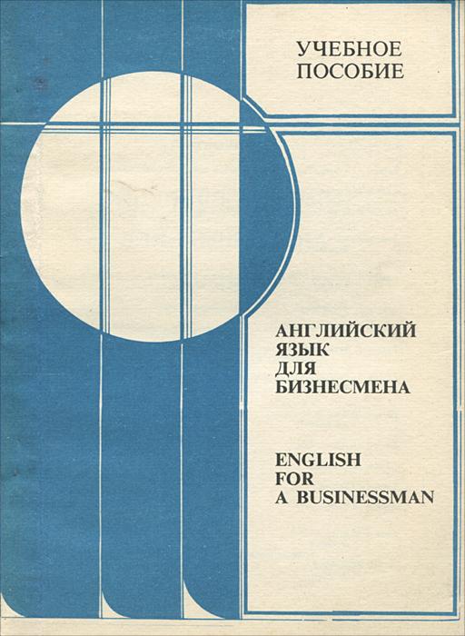 Английский язык для бизнесмена. Учебное пособие