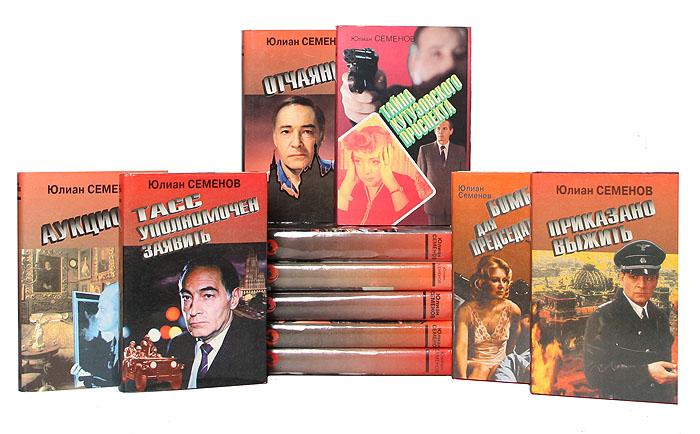Юлиан Семенов (комплект 11 из книг)