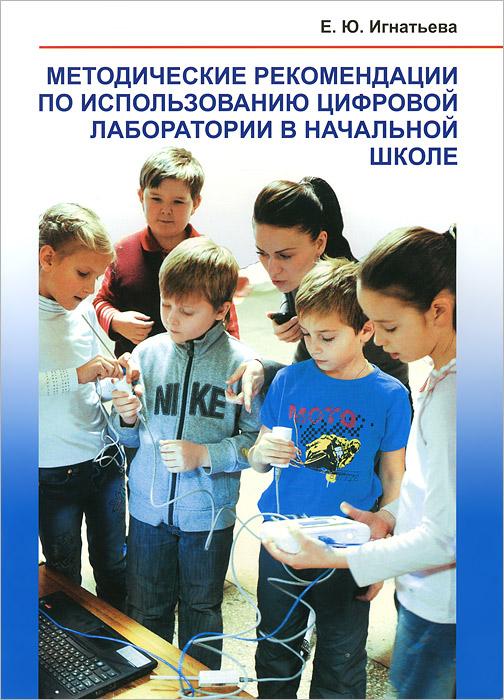 Методические рекомендации по использованию цифровой лаборатории в начальной школе ( 978-5-09-030130-5 )