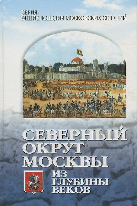 Северный округ Москвы. Из глубины веков