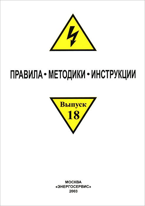 Правила. Методики. Инструкции. Выпуск 18. Методические указания по контролю и анализу качества электрической энергии в системах электроснабжения общего назначения