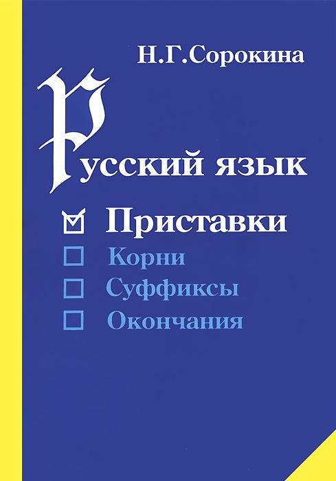 Русский язык. Приставки. Учебное пособие ( 5-94169-007-Х )