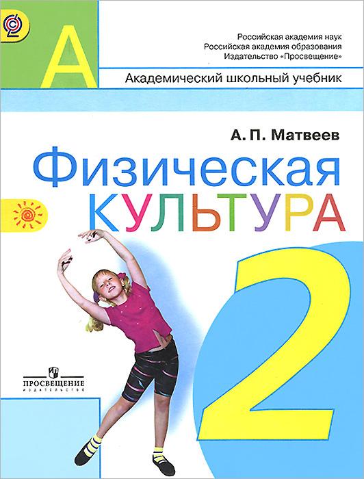 Физическая культура. 2 класс. Учебник ( 978-5-09-032117-4 )