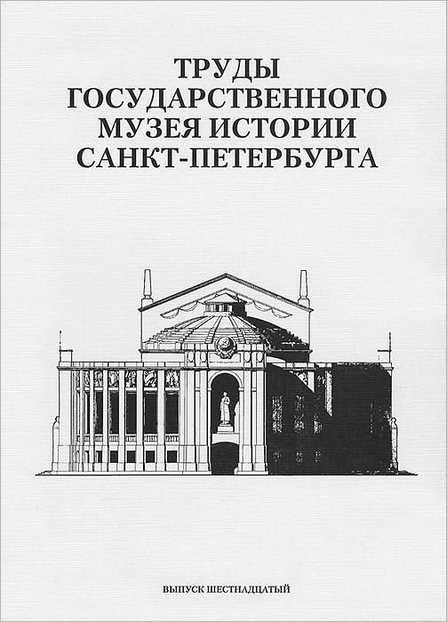Труды Государственного музея истории Санкт-Петербурга. Альманах, №16, 2007