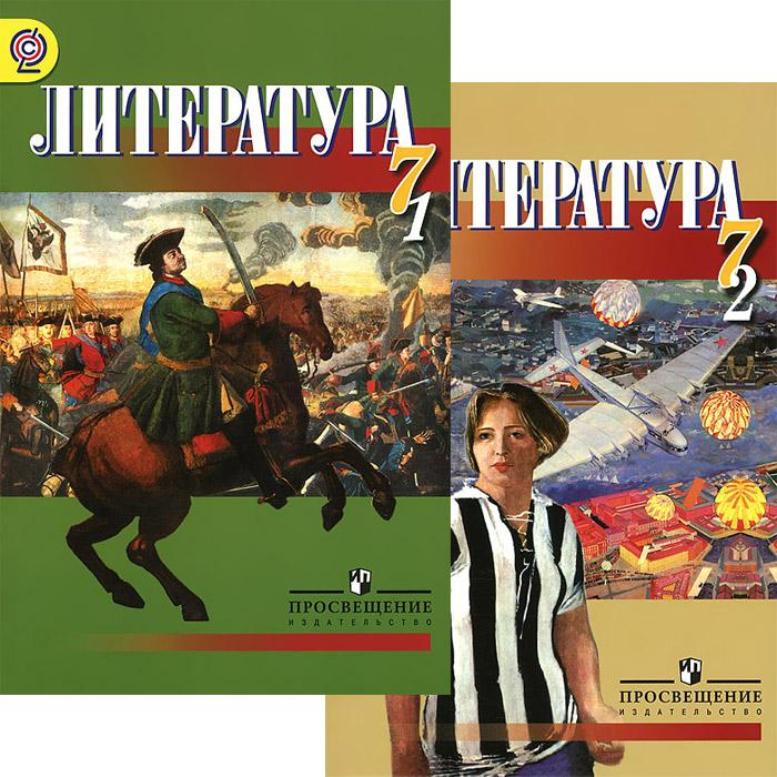Литература. 7 класс. Учебник. В 2 частях (комплект) ( 978-5-09-032531-8, 978-5-09-032530-1 )