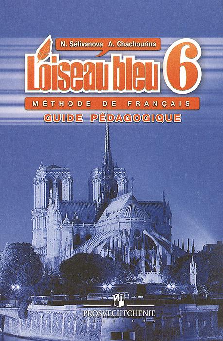 L\'oiseau bleu 6: Methode de francais / Французский язык. 6 класс. Второй иностранный язык. Книга для учителя ( 978-5-09-030004-9 )