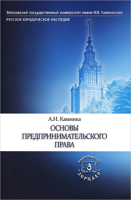 Основы предпринимательского права ( 978-5-94373-282-9 )
