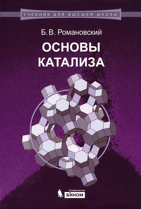 Основы катализа. Учебное пособие ( 978-5-9963-0520-9 )