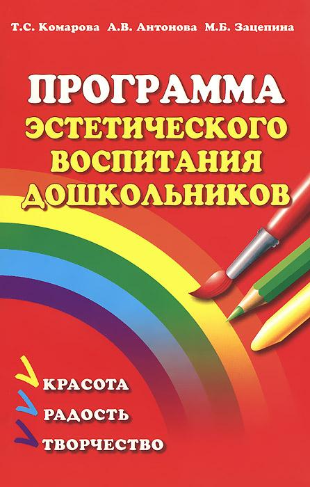 Программа эстетического воспитания дошкольников ( 978-5-93134-385-3 )
