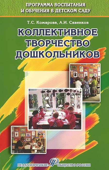Коллективное творчество дошкольников. Учебное пособие ( 5-93134-266-4 )