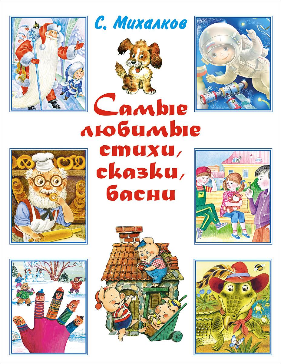 Самые любимые стихи, сказки, басни12296407Сборник самых лучших произведений для детей САМЫЕ ЛЮБИМЫЕ СТИХИ, СКАЗКИ, БАСНИ знаменитого писателя Сергея Михалкова включает поэмы про Дядю Стёпу, сказки про трёх поросят, упрямого лягушонка, непослушных зверят, много весёлых стихотворений, песенок, считалочек и загадок с весёлыми картинками. В книгу включены произведения, которые входят в дошкольную, школьную программы, а также программу по внеклассному чтению. Для дошкольного и младшего школьного возраста.