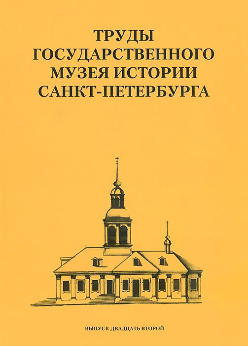 Труды Государственного музея истории Санкт-Петербурга. Альманах, №22, 2012