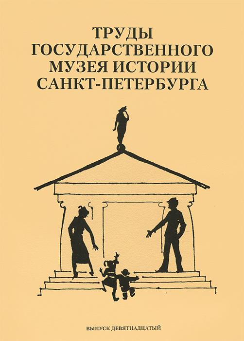 Труды Государственного музея истории Санкт-Петербурга. Альманах, №19, 2008
