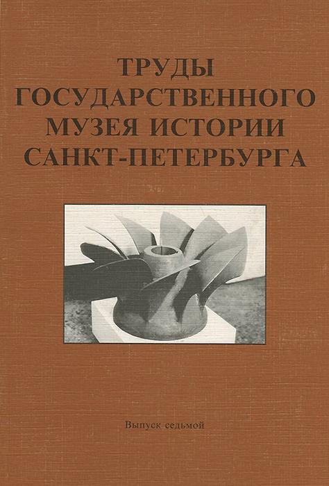 Труды Государственного музея истории Санкт-Петербурга. Альманах, №7, 2002
