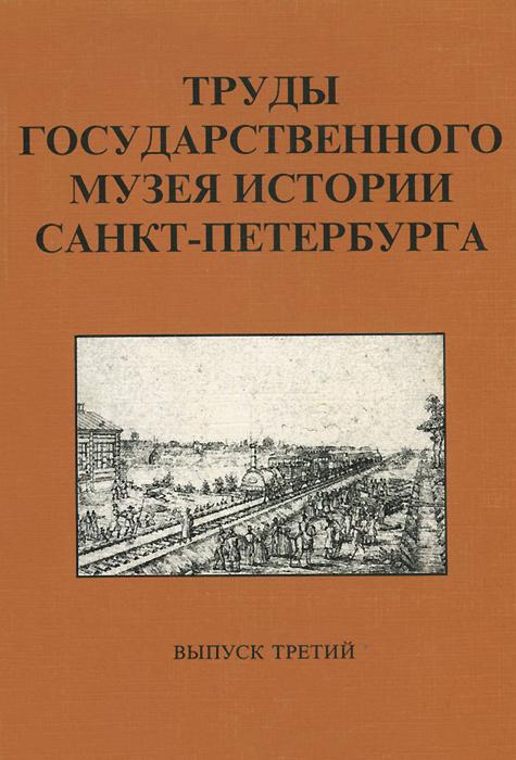 Труды Государственного музея истории Санкт-Петербурга. Альманах, №3, 1998