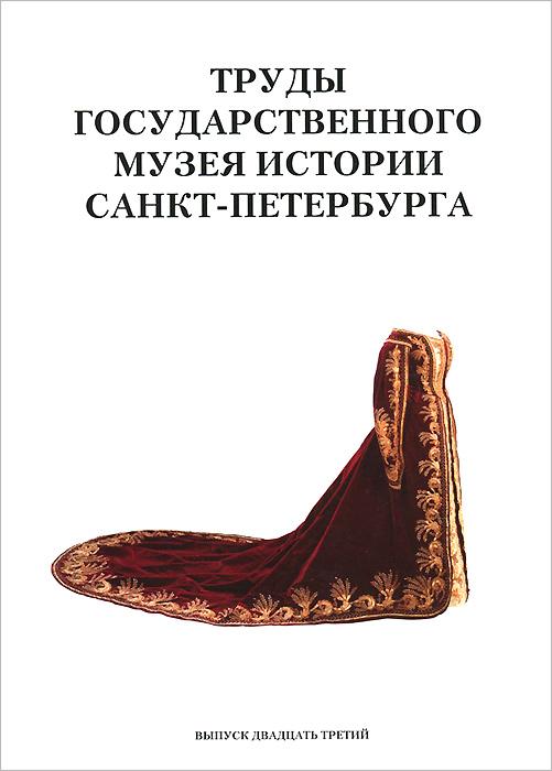 Труды Государственного музея истории Санкт-Петербурга. Альманах, №23, 2013