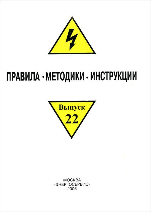Правила. Методики. Инструкции. Выпуск 22