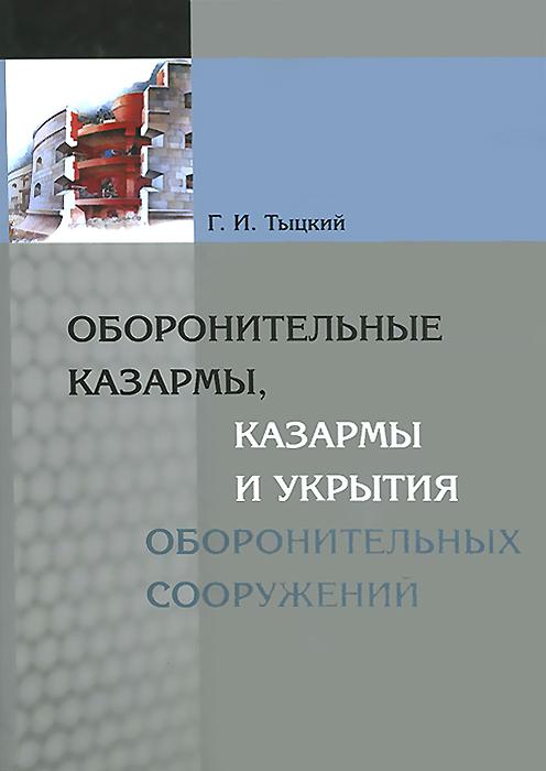 Оборонительные казармы, казармы и укрытия оборонительных сооружений