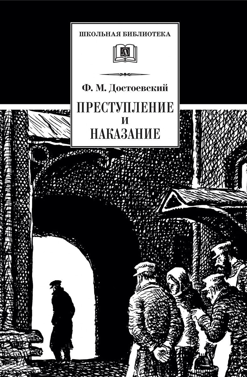 Книга Преступление и наказание
