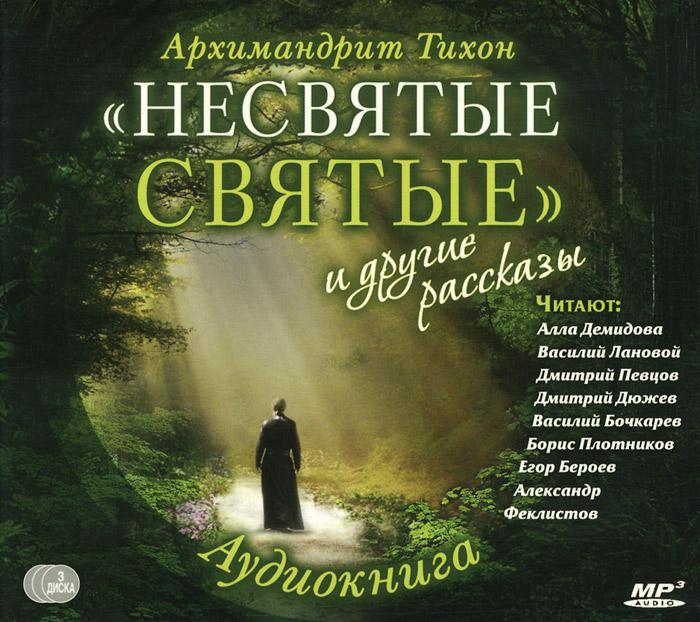 """""""Несвятые святые"""" и другие рассказы (аудиокнига MP3 на 3 CD)"""