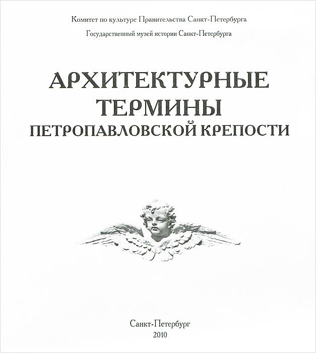 Архитектурные термины Петропавловской крепости