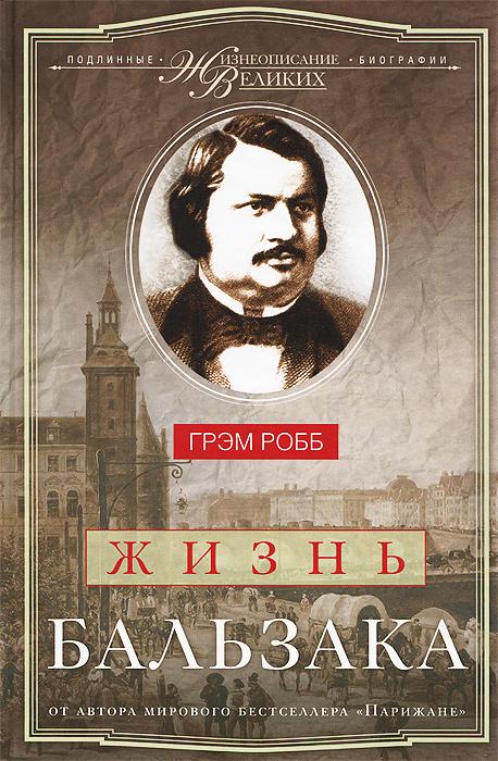 Книга Жизнь Бальзака