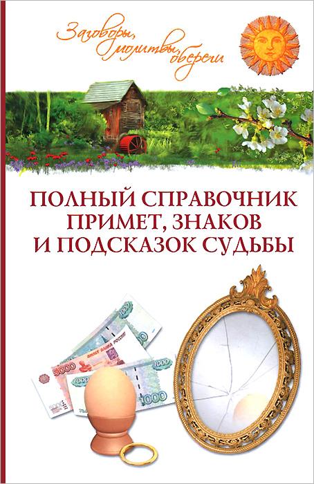 Полный справочник примет, знаков и подсказок судьбы ( 978-5-389-03601-7 )