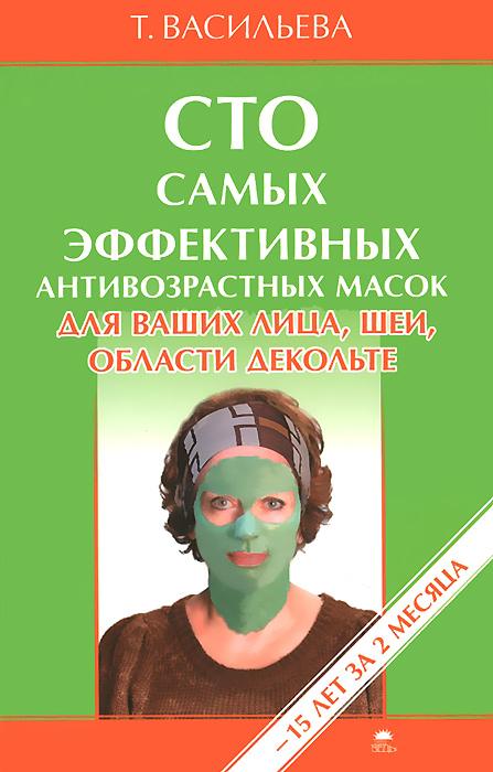Сто самых эффективных антивозрастных масок для ваших лица, шеи, области декольте