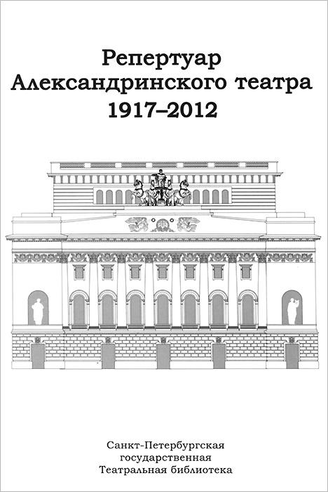 Репертуар Александринского театра. 1917-2012. Премьеры и возобновления