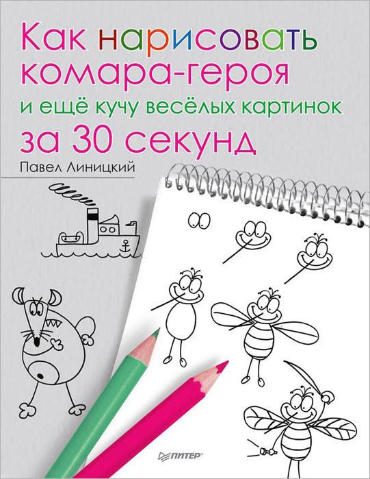 Как нарисовать комара-героя и еще кучу веселых картинок за 30 секунд ( 978-5-496-01283-6 )