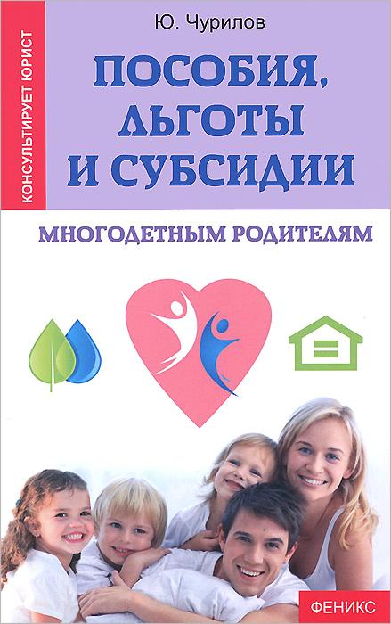 Пособия, льготы и субсидии многодетным родителям ( 978-5-222-23264-4 )