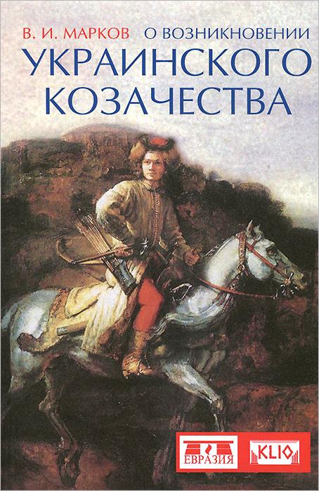 О возникновении украинского козачества ( 978-5-91852-083-3, 978-5-906518-20-0 )