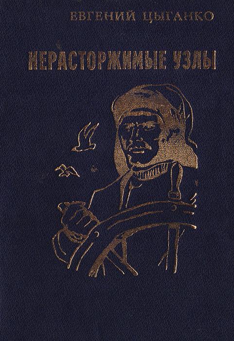 Нерасторжимые узлы: Книга стихов о море, о рыбаках и моряках
