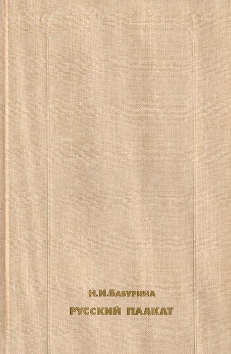 Русский плакат (конец XIX - начало XX века)