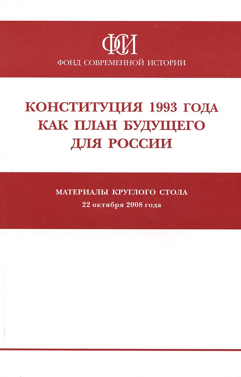 Конституция 1993 года как план будущего для России