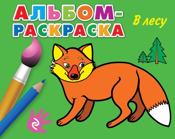 В лесу. Альбом-раскраска12296407Ведущие российские психологи рекомендуют для раскрасок альбомный формат - он способствует максимальной концентрации малыша на процессе раскрашивания. Раскраски подходят даже самым маленьким детям, с их помощью они разовьют не только мелкую моторику, но и желание заниматься и развиваться. Специально подобранные лаконичные иллюстрации можно раскрашивать не только кисточкой, цветными карандашами и фломастерами, но даже пальчиками.