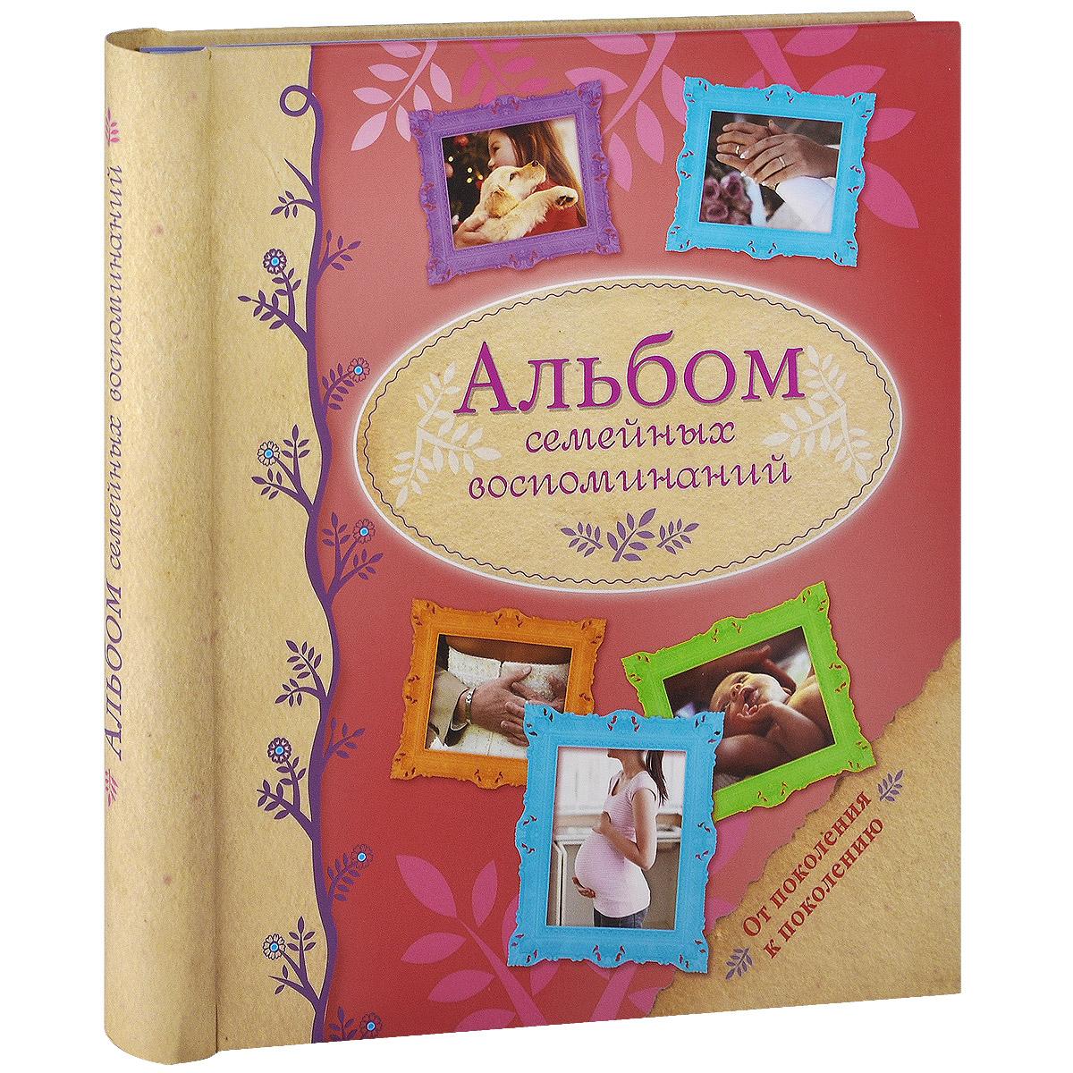 Альбом семейных воспоминаний ( 978-5-906025-48-7 )