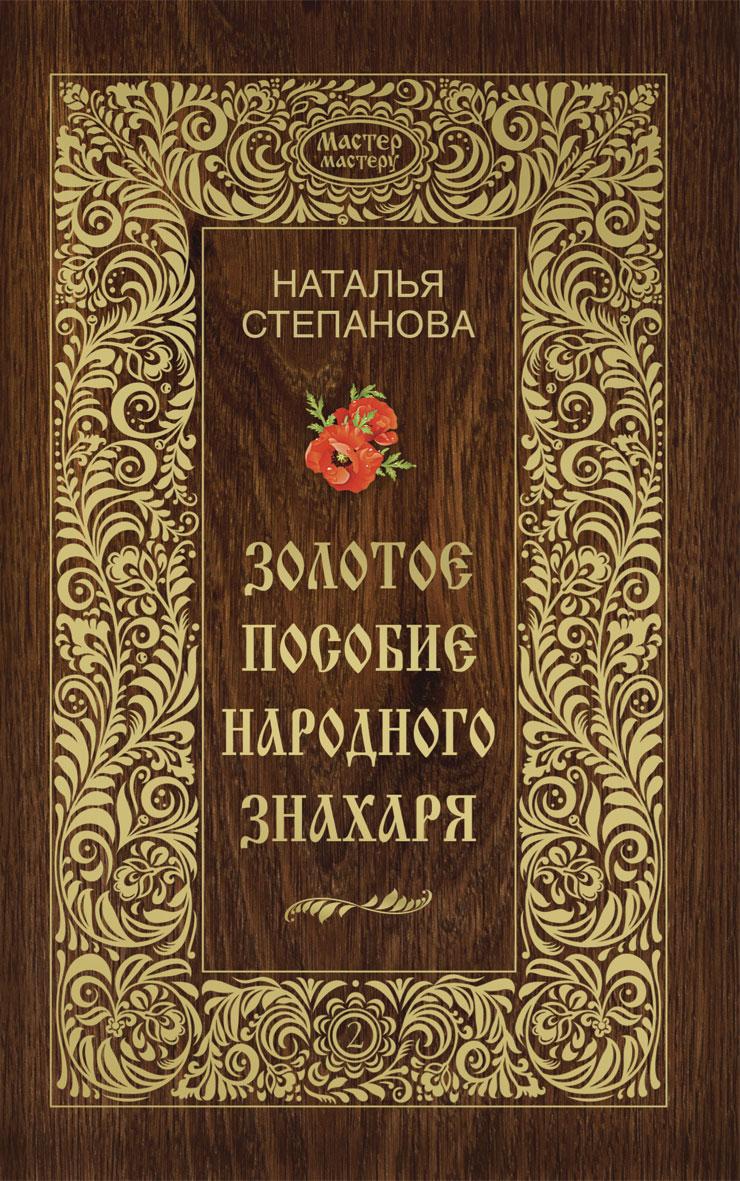 Золотое пособие народного знахаря. Книга 2